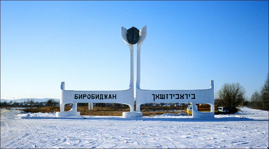 Birobidzhan, Russia