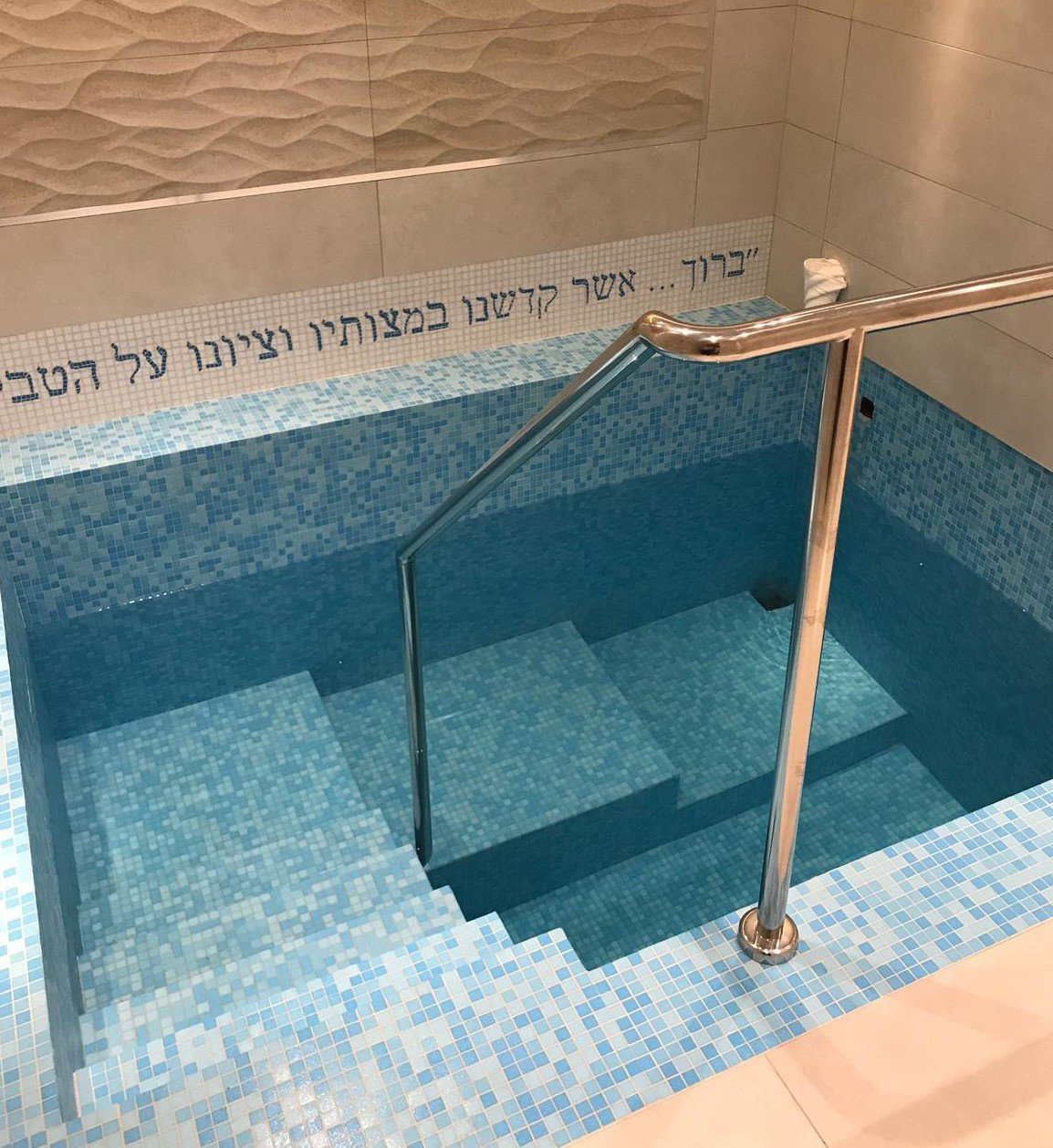 Finnished Mikvah